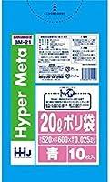 【お買得】HHJ 業務用ポリ袋 20L 青 0.025mm 1000枚 10枚×100冊入 BM21