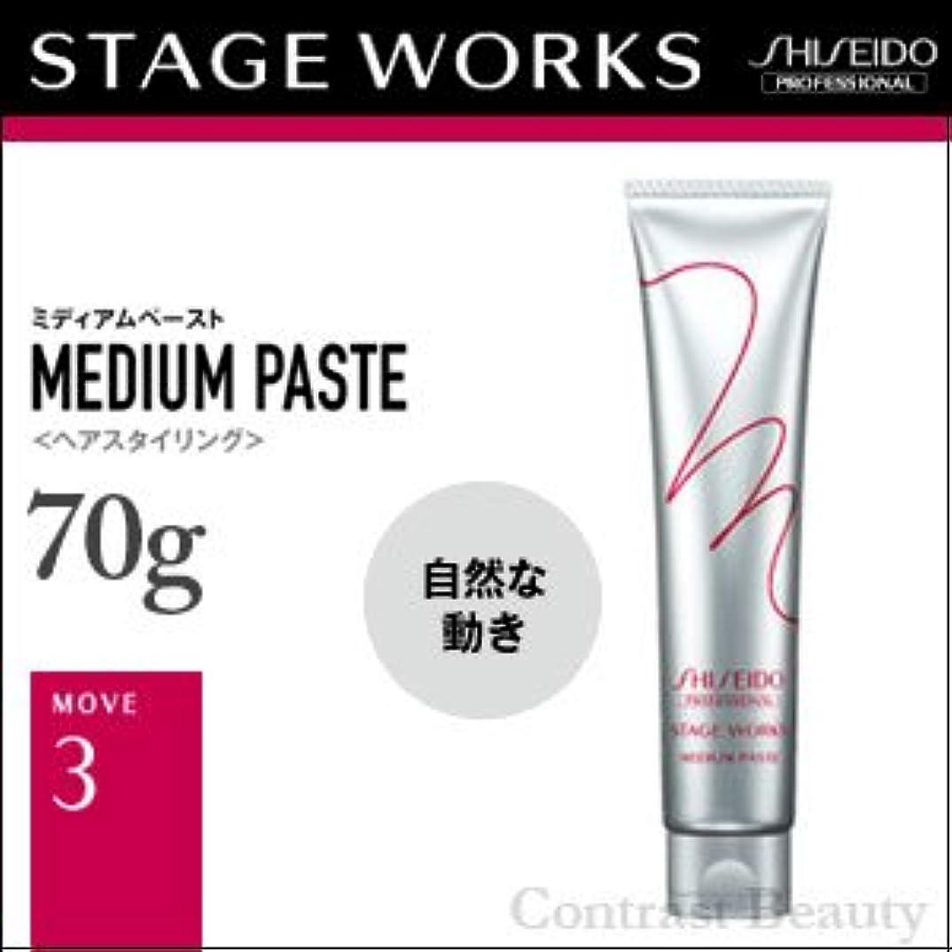 光沢スイングカストディアン【x5個セット】 資生堂 ステージワークス ムーブ3 ミディアムペースト 70g