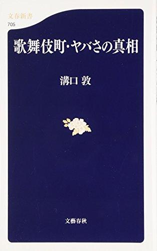 歌舞伎町・ヤバさの真相 (文春新書)の詳細を見る