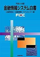 金融情報システム白書〈平成31年版〉