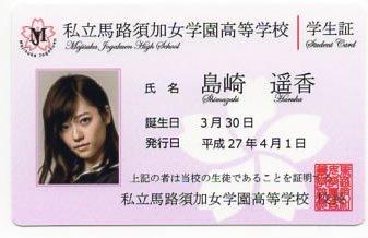 島崎遥香 マジすか学園5 学生証 AKB48 -