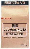 日清フーズ株式会社 日清製粉 パン専用小麦粉 2kg袋 ×6個