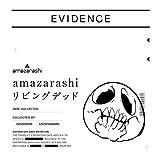【Amazon.co.jp限定】リビングデッド(初回生産限定盤)(オリジナルステッカー(D)付)