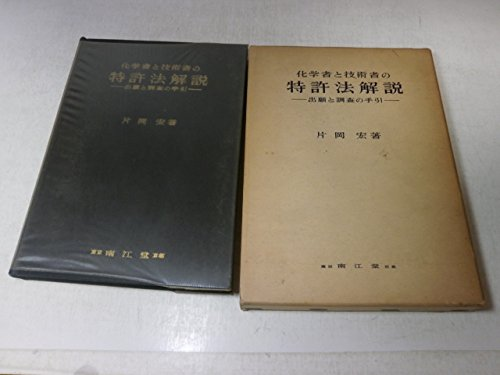 化学者と技術者の特許法解説―出願と調査の手引 (1961年)