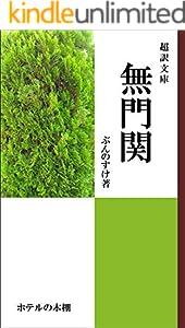 超訳文庫 2巻 表紙画像
