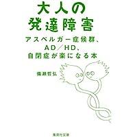大人の発達障害 アスペルガー症候群、AD/HD、自閉症が楽になる本 (集英社文庫)