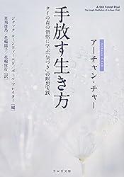 手放す生き方(サンガ文庫)