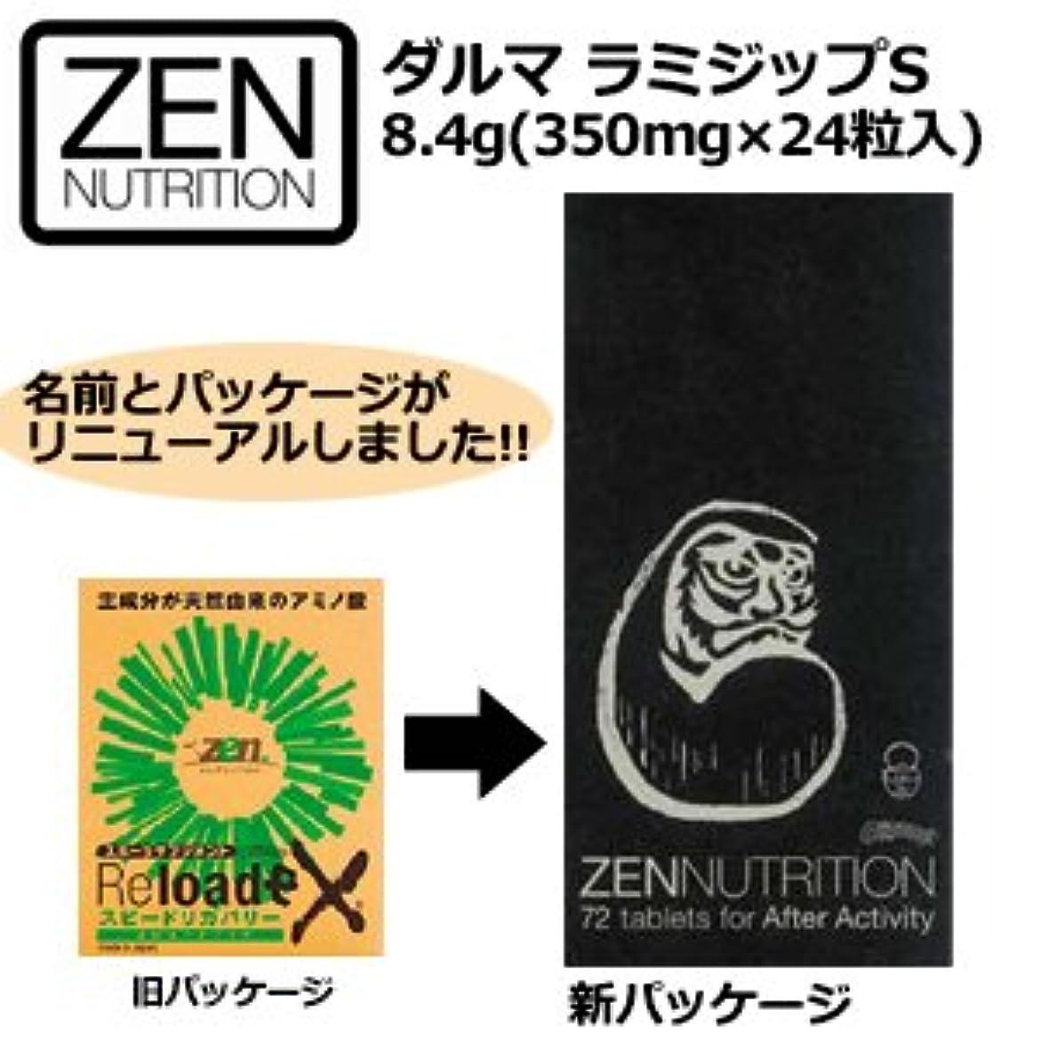半ばなぜ特許ZEN ゼン RE LOADE リロードEX 達磨 だるま サプリメント アミノ酸●ダルマ ラミジップS 8.4g