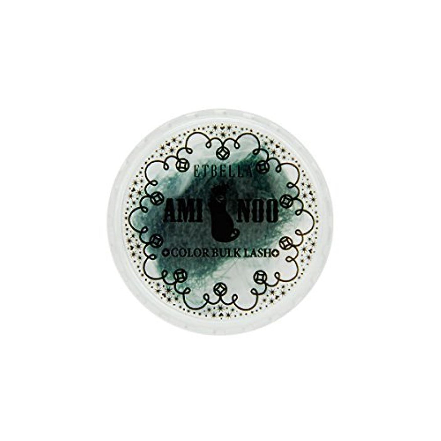 冊子保安荒れ地エトゥベラ アミヌ カラーラッシュ グリーン Cカール 太さ0.15mm×長さ9mm 0.2g