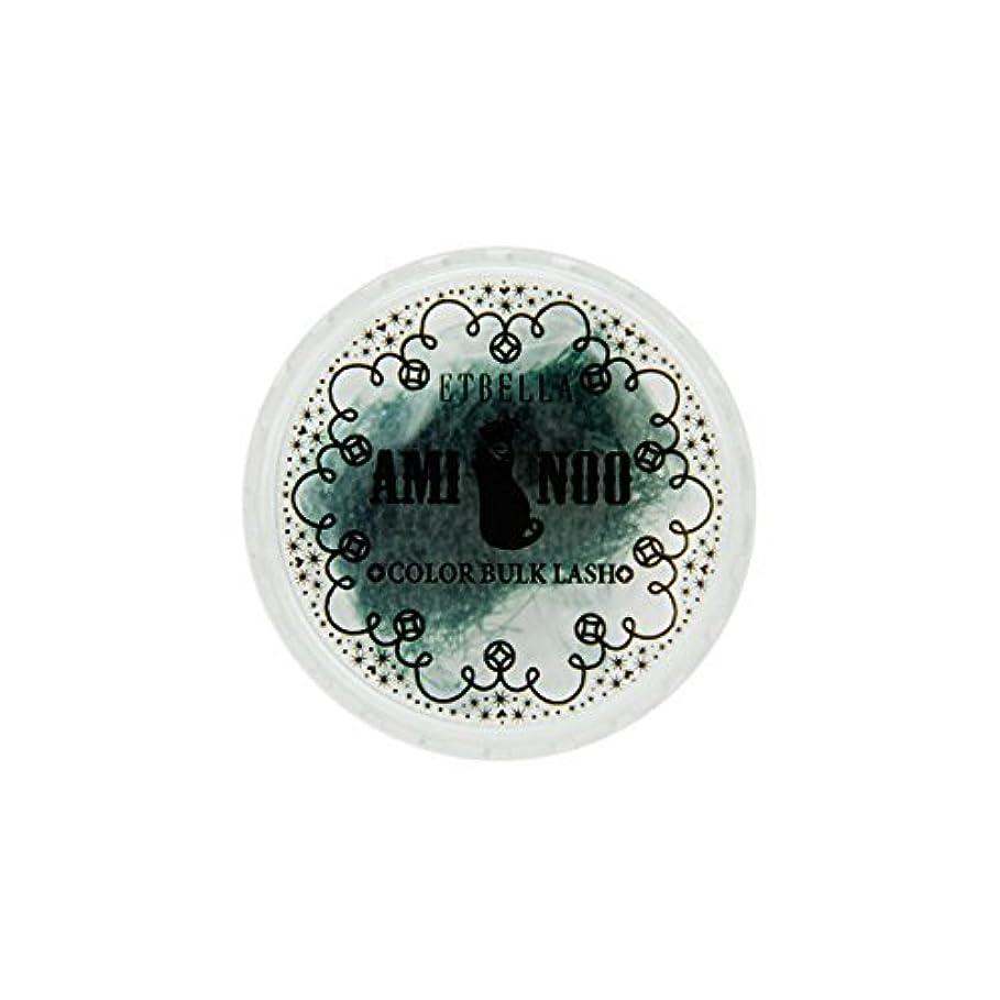 夕暮れ文字集計エトゥベラ アミヌ カラーラッシュ グリーン Cカール 太さ0.15mm×長さ9mm 0.2g