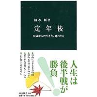 定年後 - 50歳からの生き方、終わり方 (中公新書)