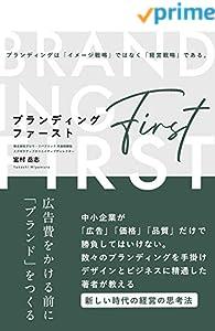 ブランディング・ファースト―広告費をかける前に「ブランド」をつくる―