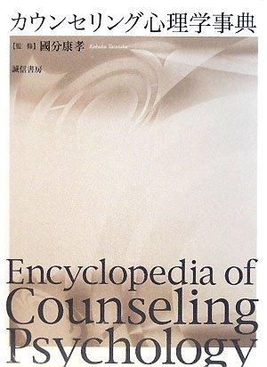カウンセリング心理学事典