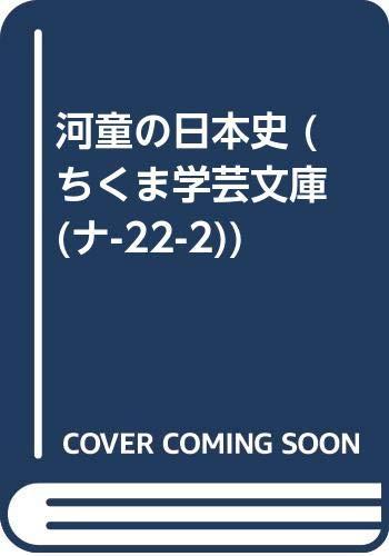 [画像:河童の日本史 (ちくま学芸文庫 (ナ-22-2))]