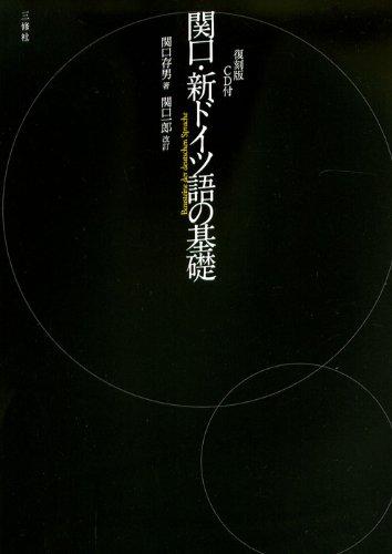CD付 関口・新ドイツ語の基礎 復刻版