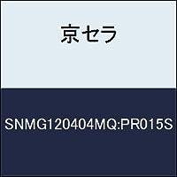京セラ 切削工具 チップ SNMG120404MQ:PR015S