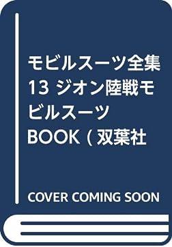 モビルスーツ全集13-ジオン陸戦モビルスーツBOOK(仮) (双葉社MOOK)