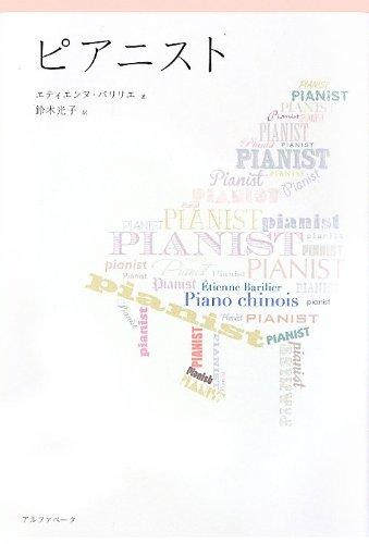 ピアニストの詳細を見る