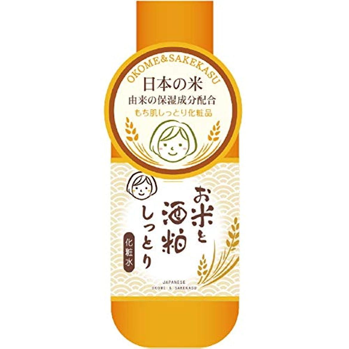 振動させる増強する円形お米と酒粕のしっとり化粧水 200mL