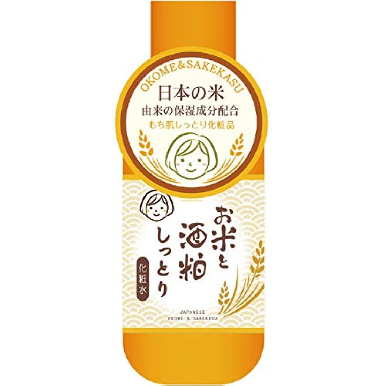 アルネコロニー毛細血管お米と酒粕のしっとり化粧水 200mL