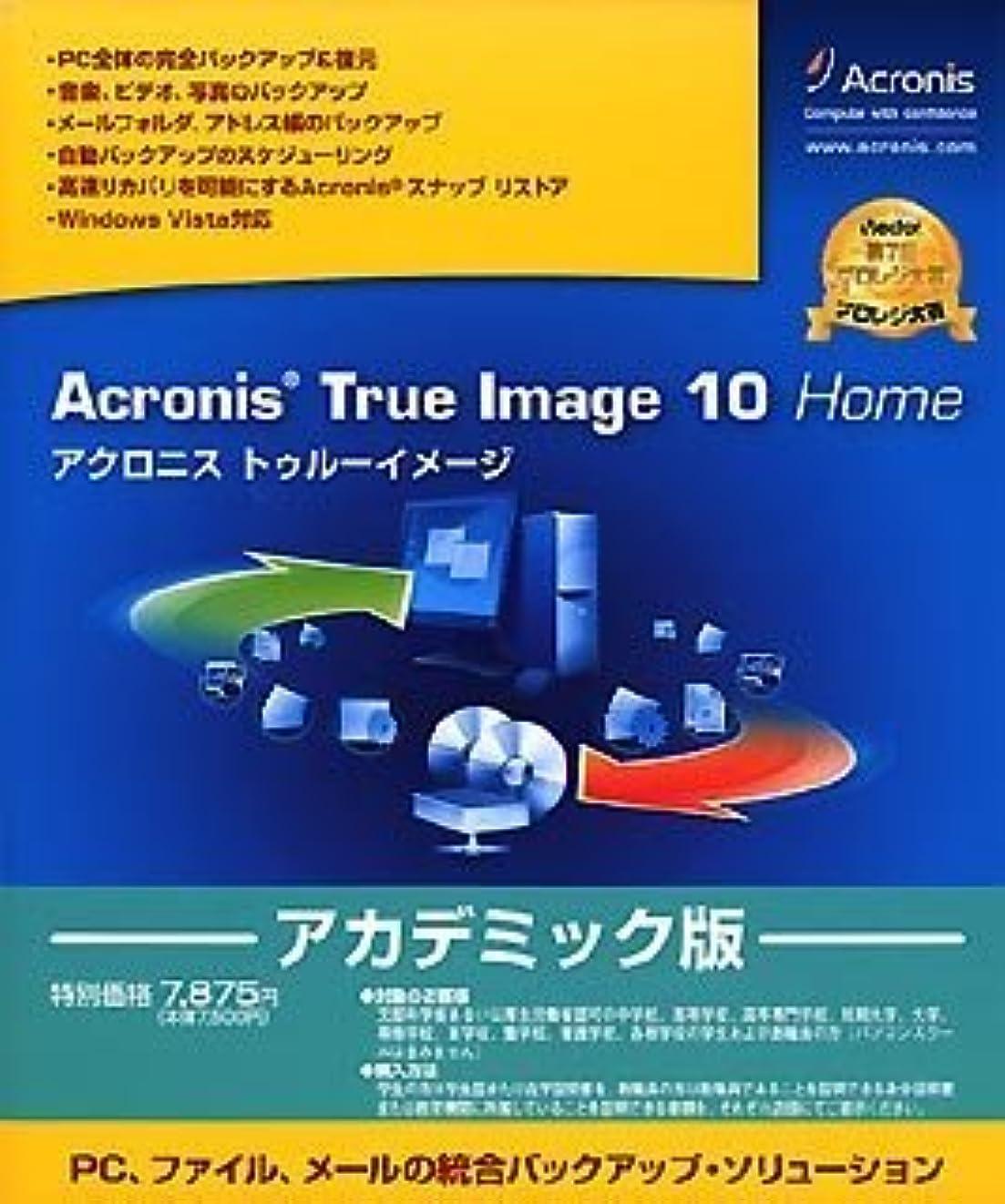 補助金振る旅行代理店Acronis True Image 10Home アカデミック版