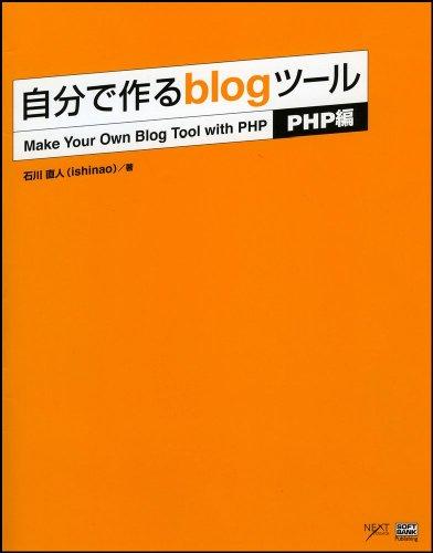 自分で作る blog ツールの詳細を見る