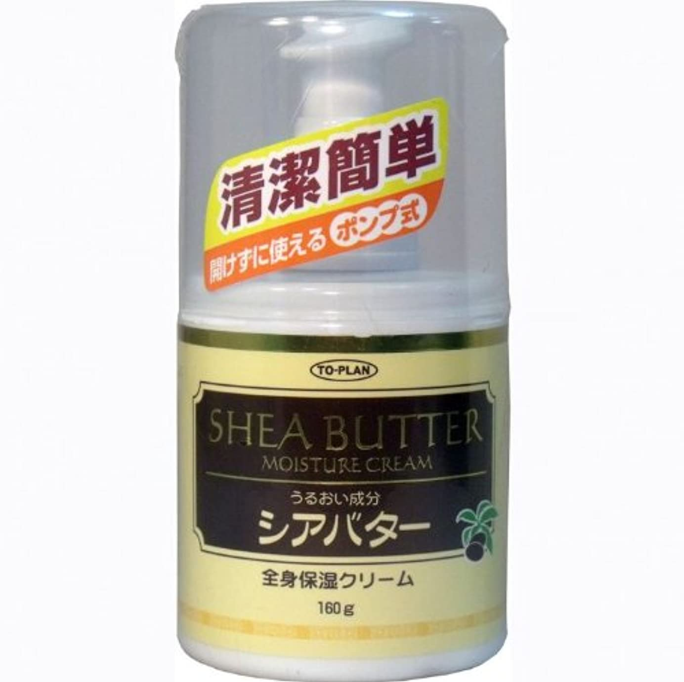 かき混ぜるぬいぐるみ政策トプラン 全身保湿クリーム シアバター ポンプ式 160g【4個セット】