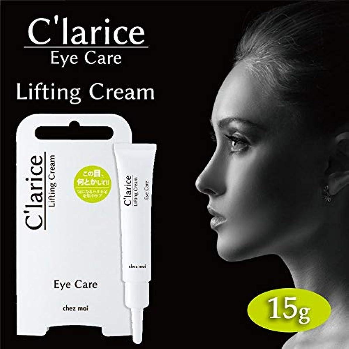 追い付く無効にする異常C'larice(クラリス) Eye Care ‐Lifting Cream‐(リフティングクリーム) 15g