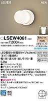 パナソニック(Panasonic) ポーチライト LSEW4061 本体: 高さ12.8cm 本体: 幅12.8cm
