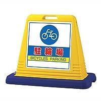サインキューブ 駐輪場 片面 WT付 ユニット 874-071