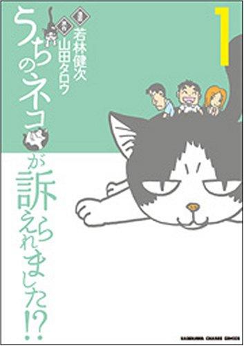 うちのネコが訴えられました!? 1 (KADOKAWA CHARGE COMICS)の詳細を見る