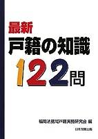 最新 戸籍の知識122問