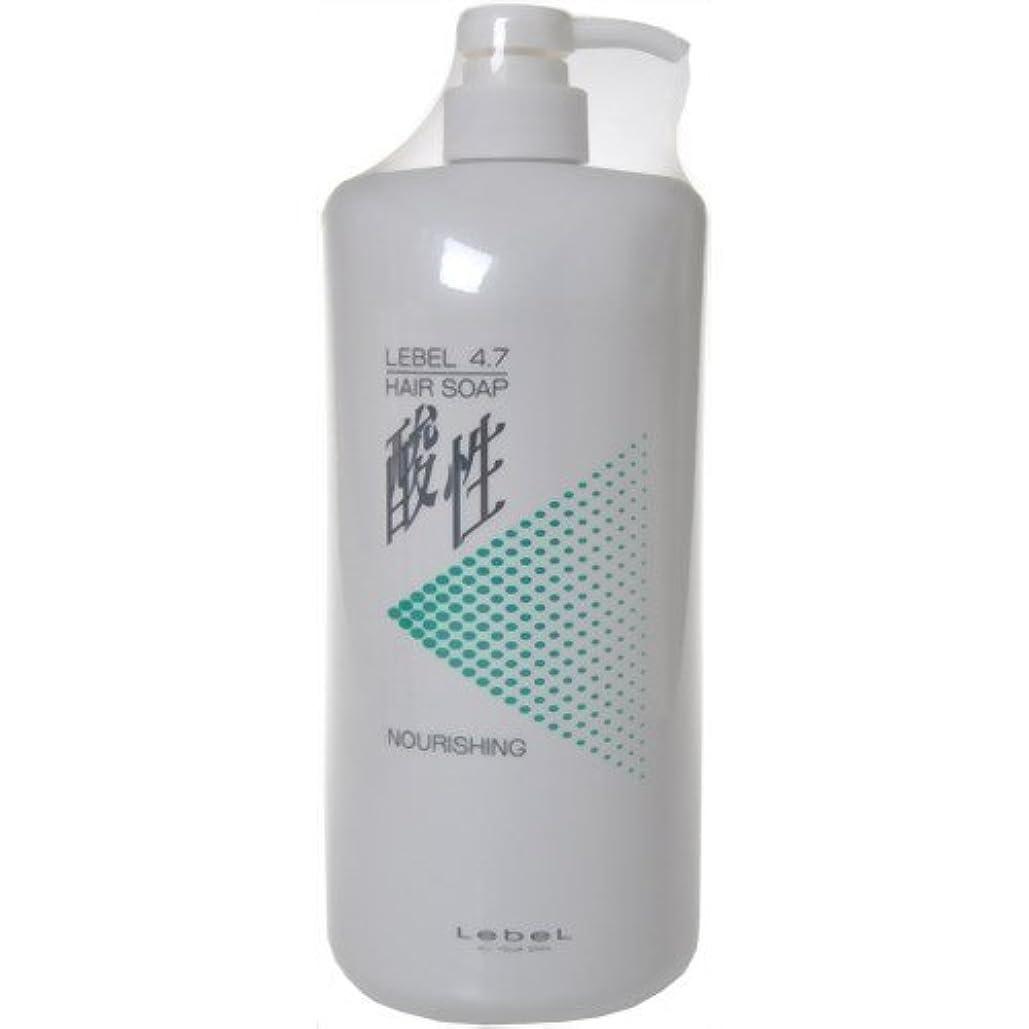 マントル安息ペチュランスLebeL(ルベル) 4.7酸性ヘアソープ ナリシング 1200ml