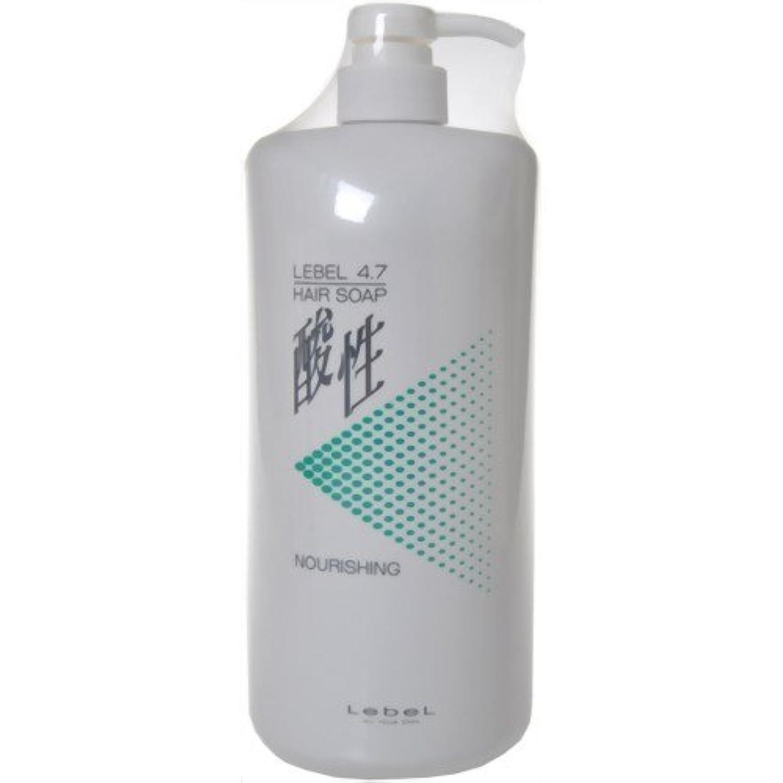 真面目な苦バトルLebeL(ルベル) 4.7酸性ヘアソープ ナリシング 1200ml
