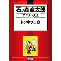 ドンキッコ(1) (石ノ森章太郎デジタル大全)