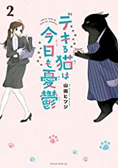 デキる猫は今日も憂鬱(2) (シリウスコミックス)