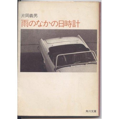 雨のなかの日時計 (角川文庫)の詳細を見る
