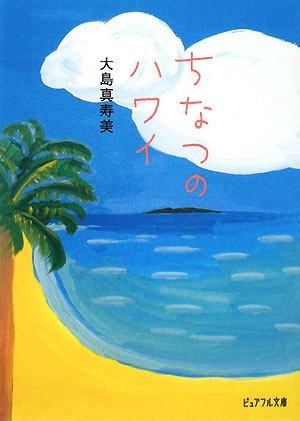 ちなつのハワイ (ピュアフル文庫)の詳細を見る