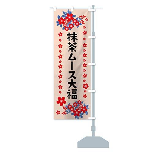抹茶ムース大福 のぼり旗 サイズ選べます(スリム45x180cm 右チチ)