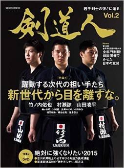 【剣道・書籍】剣道人 Vol.2(DVD付き)...