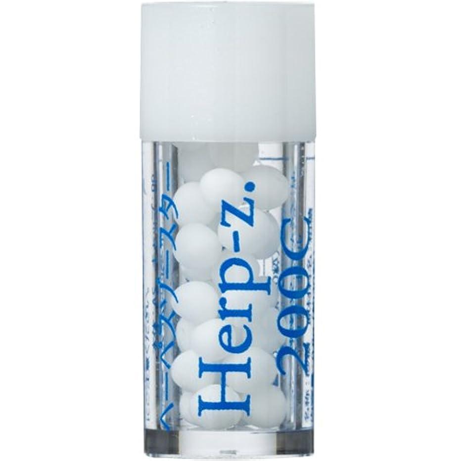 説明する改修する改修するホメオパシージャパンレメディー YOBO22 Herp-z. ヘーペスゾースター 200C