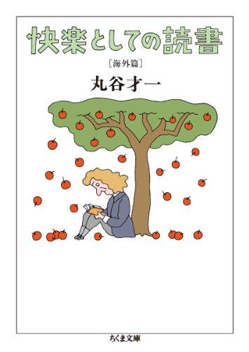 快楽としての読書 海外篇 (ちくま文庫)の詳細を見る