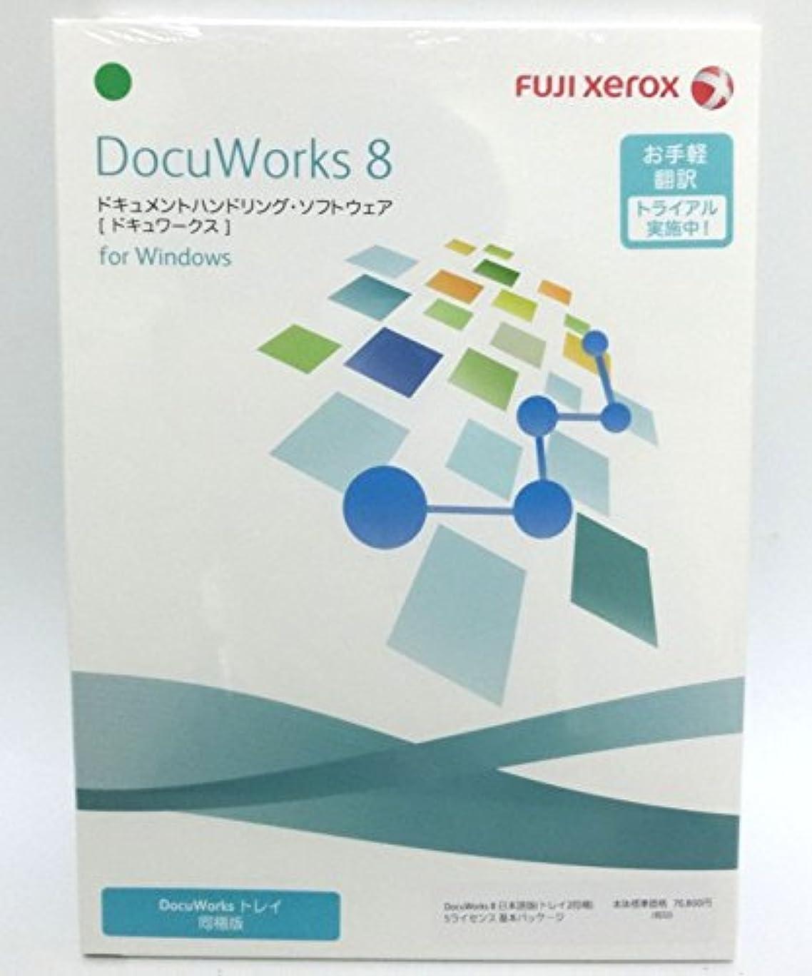 ホーム値アパート富士ゼロックス DocuWorks8 日本語版(トレイ2同梱) 5ライセンス 基本パッケージ