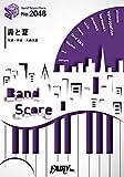 バンドスコアピースBP2048 青と夏 / Mrs. GREEN APPLE ~映画「青夏 きみに恋した30日」主題歌
