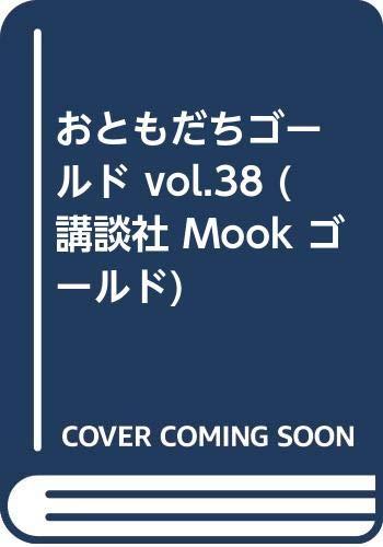 おともだちゴールド vol.38 (講談社 Mook ゴールド)