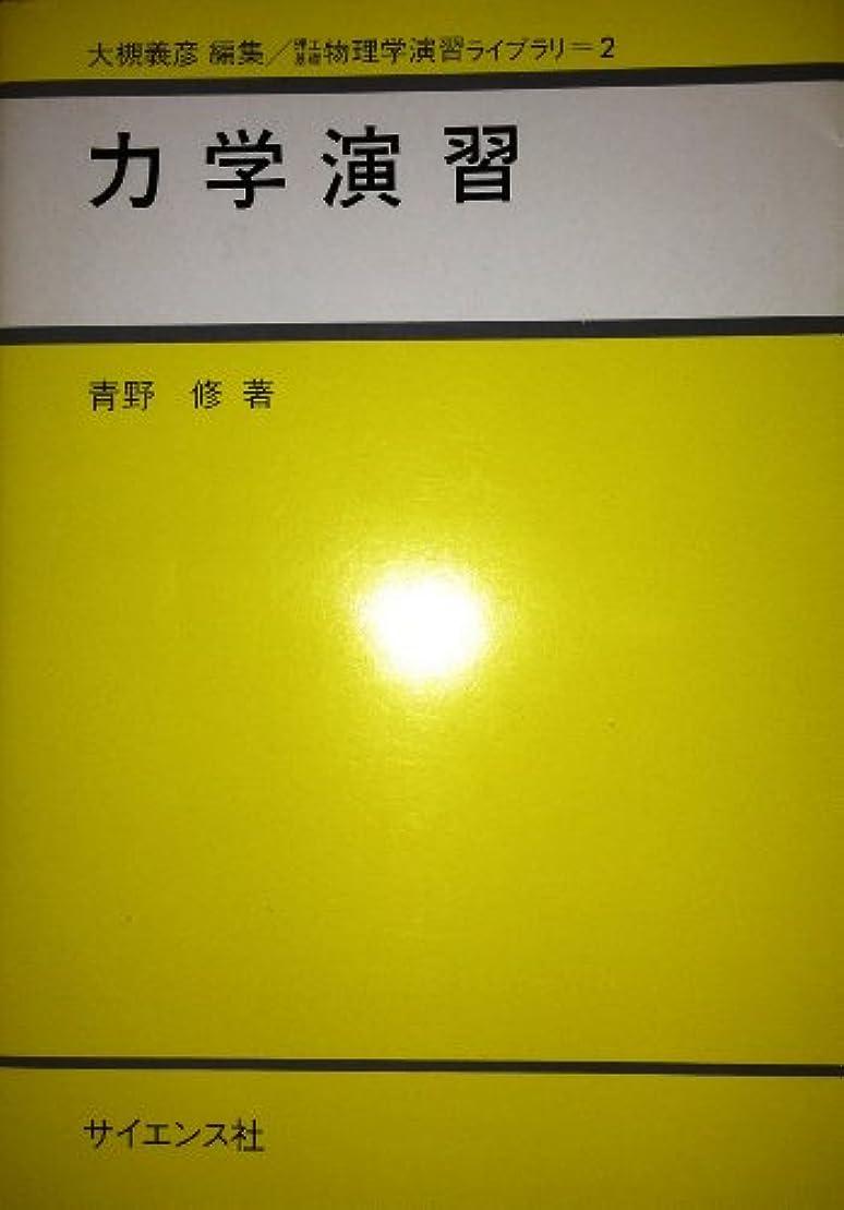 乳剤唇予知力学演習 (理工基礎物理学演習ライブラリ (2))