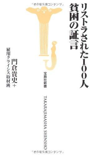 リストラされた100人貧困の証言 (宝島社新書)の詳細を見る