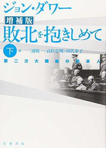 敗北を抱きしめて 下 増補版―第二次大戦後の日本人の詳細を見る
