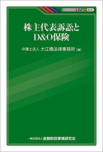 KINZAIバリュー叢書 株主代表訴訟とD&O保険の詳細を見る