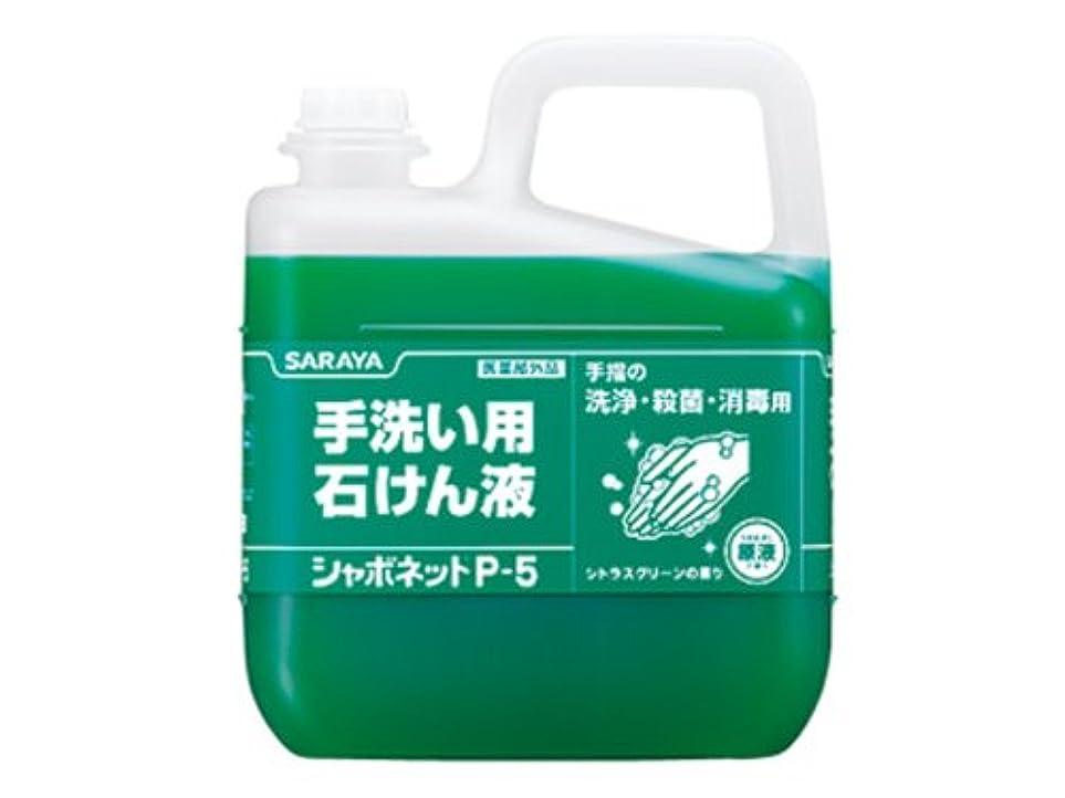 認可メッシュ投げ捨てる業務用ハンドソープ サラヤ シャボネット石鹸液P-5 5kgX3本入り